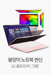 봄맞이 노트북 변신 LG 울트라PC 그램!