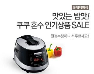 롯데백화점 쿠쿠 혼수 인기상품 SALE 한정수량이니 서두르세요!
