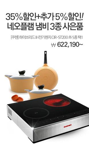 [쿠첸] 하이브리드 IH전기렌지 CIR-ST200 外 5종 택1 622,190~