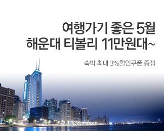 여행가기 좋은 5월 해운대 티볼리 11만원대~ 숙박 최대 3%할인쿠폰 증정!