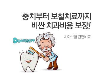 충치부터 보철치료까지 비싼 치과비용 보장! 치아보험 간편비교!