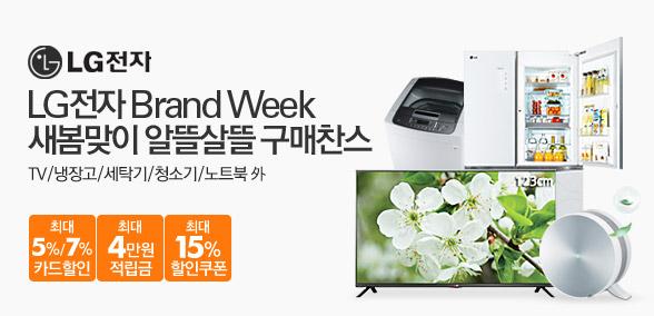LG전자 Brand Week 새봄맞이 알뜰살뜰 구매찬스! TV/냉장고/세탁기/청소기/노트북 外 월~화 :최대5%/7%카드할인/최대4만원적립금/최대15%할인쿠폰
