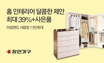 홈 인테리어 달콤한 제안 최대39%할인+사은품 증정 아일랜드 서랍장 13만원대