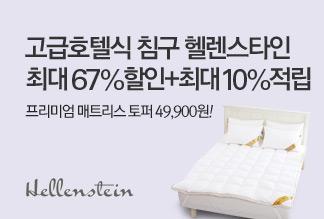 고급호텔식 침구 헬렌스타인 최대 67%할인 + 최대 10%적립! 프리미엄 매트리스 토퍼 49,900원!