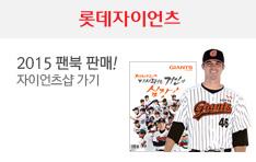 롯데자이언츠(2015 팬북판매! 자이언츠샵 가기)