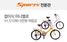 스포츠 전문관 (엑사이더 자전거모음전 6,550원~)