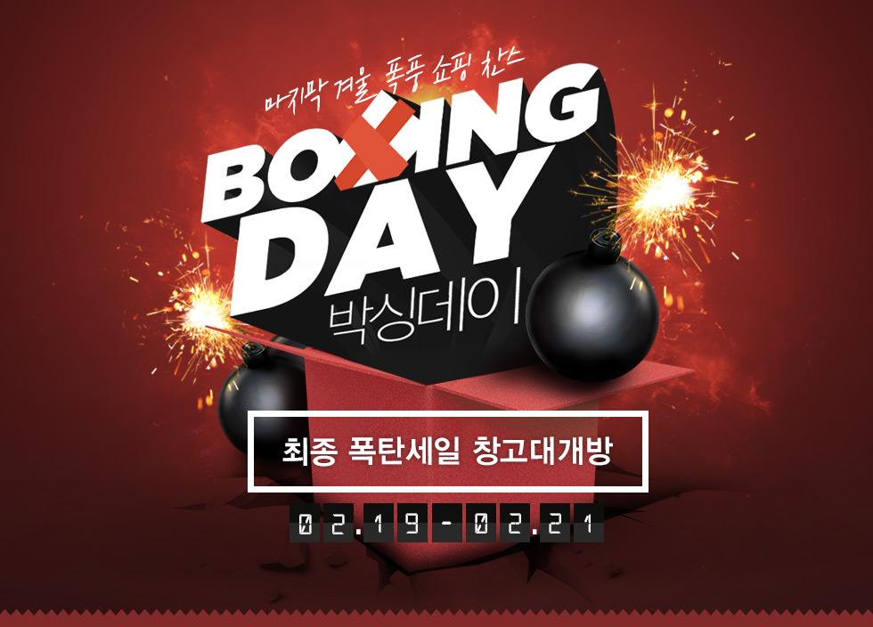 boxingday_top.jpg