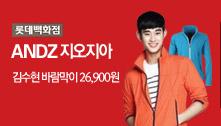롯데백화점 ANDZ 지오지아 김수현 바람막이 26,900원