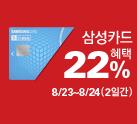 (8/23~8/24) 삼성카드 최대 22% 혜택