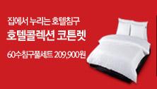 호텔콜렉션 코튼렛 60수침구풀세트+이불솜+베개솜2  209,900원