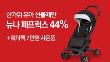 한가위 유아선물제안! 뉴나 페프럭스 44%+웨더팩 7만원사은품