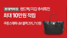 롯데백화점 핸드백/지갑 추석특전 최대10만원 적립! 쿠론스테파니M블랙 295,710원