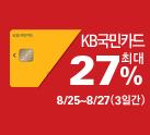 (8/25~8/27) KB국민카드 최대 27% 혜택