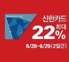 (8/28~8/29) 신한카드 최대 22% 혜택