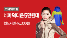롯데백화점 네파 덕다운 5만원대 윈드자켓 46,300원