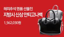 지방시 14 F/W 신상 안티고나백 1,562,030원