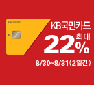(8/30~8/31) KB국민카드 최대 22% 혜택