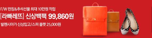 F/W런칭&추석선물 최대10만원 적립 [라빠레뜨] 신상백팩  99,860원