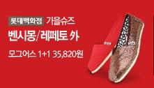 롯데백화점 벤시몽/레페토 外 모그어스 1+1 35,820원