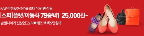 F/W런칭&추석선물 최대10만원 적립 [스퍼]플랫/아동화 79종택1 25,000원~