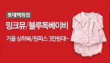 롯데백화점 밍크뮤/블루독베이비 가을 상하복/원피스 3만원대~