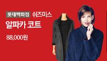 [롯데백화점] 쉬즈미스 알파카코트 88,000원