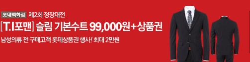 [롯데백화점] 제2회 정장대전 [T.I포맨] 슬림 기본수트 99,000원 + 상품권