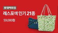 [롯데백화점] 레스포색 인기 21종 59,000원