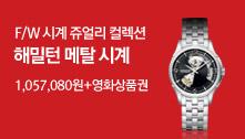 F/W 시계 쥬얼리 컬렉션/해밀턴 메탈 시계 1,057,080+영화상품권