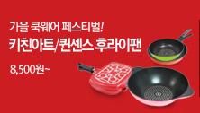 가을 쿡웨어 페스티벌! 키친아트/퀸센스 후라이팬 8,500원~