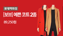 [롯데백화점] [보브] 예쁜 코트 2종 89,250원