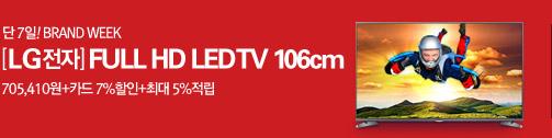 단 7일! BRAND WEEK [LG전자] FULL HD LED TV 106cm 705,410원+카드 7%할인+최대 5%적립