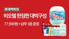 [롯데백화점] 비오템한정판 대박구성 77,900원 + 샴푸3종증정