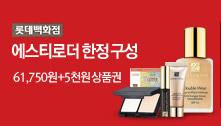 [롯데백화점] 에스티로더 한정 구성 61,750원+적립금5천원증정
