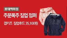 [롯데백화점] 갭키즈 기본 짚업후드 35,100원