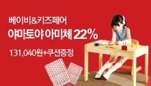 야마토야 아미체 22% 37,000원 할인+ 쿠션증정