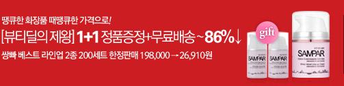 [뷰티딜의 제왕]1+1 정품증정+무료배송~86% 쌍빠 베스트라인업2종 200세트 한정판매 198,000->26,910원