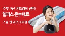 주부9단 이보영의 선택 웰퍼스 온수매트 스폴 퀸 207,600원