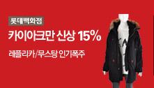 [롯데백화점] 카이아크만 신상15% 레플리카/무스탕 인기폭주