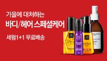 바디/헤어 스페셜케어 세럼1+1 무료배송