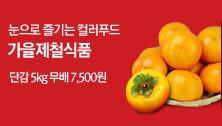 가을제철식품 단감5kg무배 7,500원
