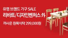 유명브랜드가구 SALE 까사온 프라하원목식탁 299,000원