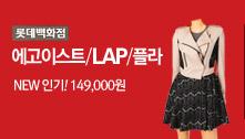 [롯데백화점] 에고이스트/LAP/플라 NEW 인기! 149,000원