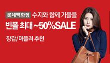 [롯데백화점]수지와 함께 가을을/ 빈폴 최대~50%SALE/ 장갑/머플러 추천