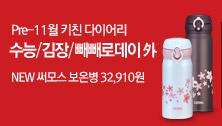 수능/김장/빼빼로데이外 NEW 써모스 보온병 32,910원