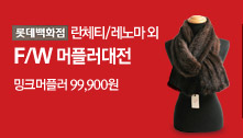 [롯데백화점]란체티/레노마 외 FW 머플러대전 밍크머플러 99,900원