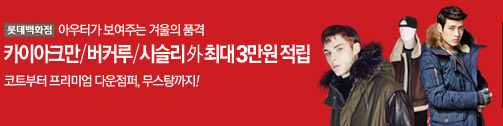[롯데백화점] 카이아크만/버커루/시슬리外 최대 3만원 적립