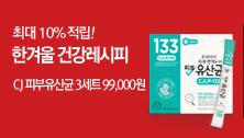 CJ  피부유산균 3세트 99,000원
