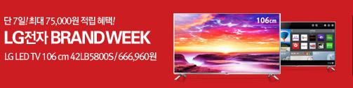 LG LED TV 106 cm 42LB5800S / 666,960원