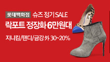 [롯데백화점] 락포트 정장화 6만원대/지니킴外 30~20%